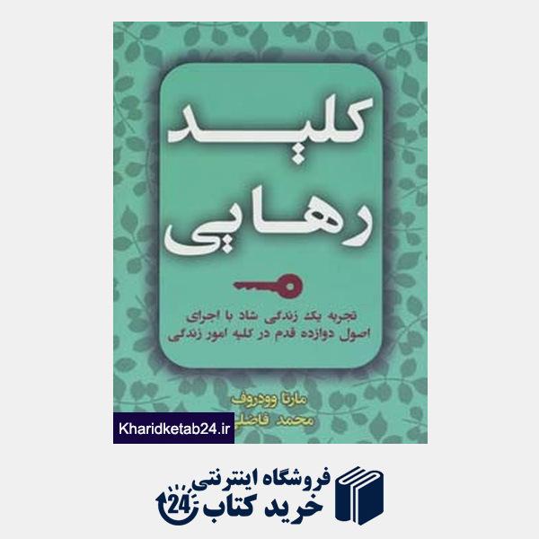 کتاب کلید رهایی (تجربه یک زندگی شاد با اجرای اصول دوازده قدم در کلیه امور زندگی)