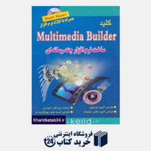 کتاب کلید مالتی مدیا بیلدر (ساخت نرم افزار چند رسانه ای)، همراه با سی دی
