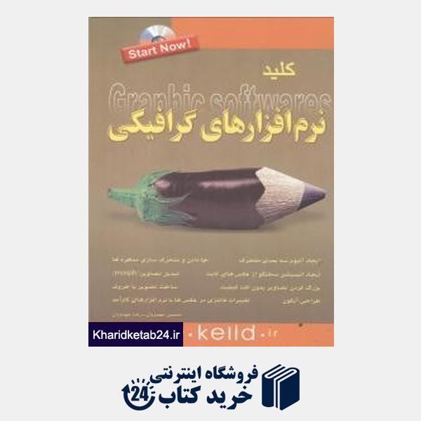 کتاب کلید نرم افزارهای گرافیکی Graphic Softwares (مجموعه کتاب های کاربردی کلید با CD)