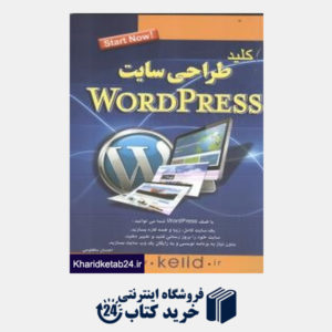 کتاب کلید وردپرس (طراحی و مدیریت سایت های پویا بدون کد نویسی)