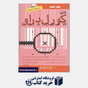 کتاب کلید کورل دراو Corel Draw (مجموعه کتاب های کاربردی کلید با CD)