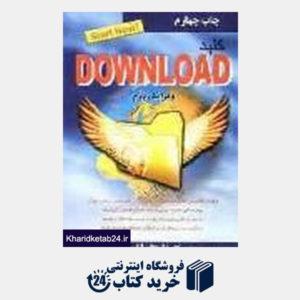کتاب کلید Download (مجموعه کتاب های کاربردی کلید)