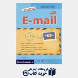 کتاب کلید E mail (مجموعه کتاب های کاربردی کلید)