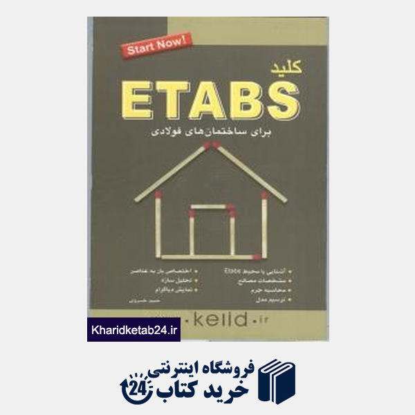 کتاب کلید ETABS برای ساختمانهای فولادی