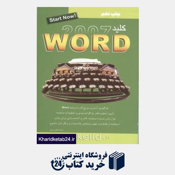 کتاب کلید           Word 2013