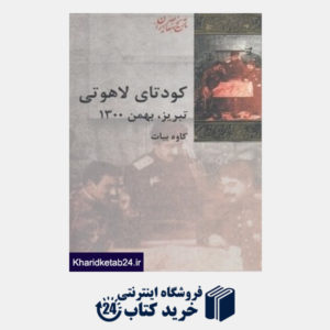 کتاب کودتای لاهوتی (تبریز بهمن 1300)