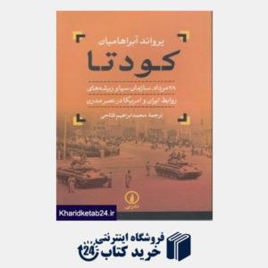 کتاب کودتا (28 مرداد سازمان سیا و ریشه های روابط ایران و آمریکا در عصر مدرن)