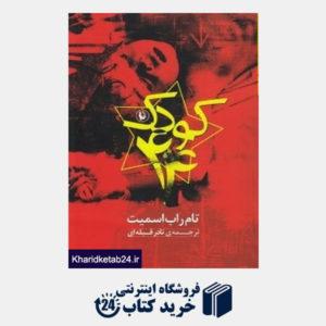 کتاب کودک 44