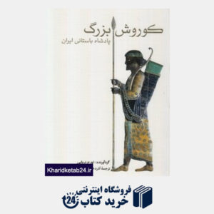 کتاب کوروش بزرگ پادشاه باستانی ایران