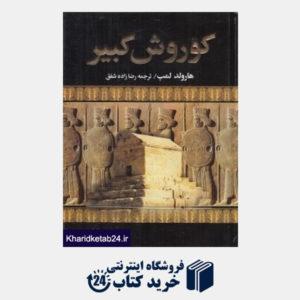 کتاب کوروش کبیر (آئینه دانش)
