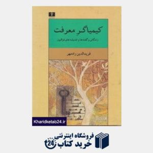 کتاب کیمیاگر معرفت (زندگانی گفته ها و اندیشه های ذوالنون)