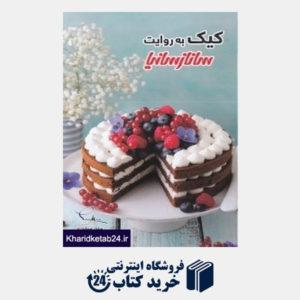 کتاب کیک به روایت ساناز سانیا