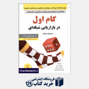 کتاب گام اول در بازاریابی شبکه ای   ایران فرهنگ