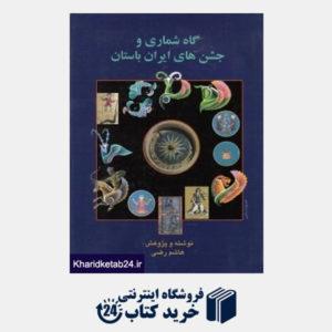 کتاب گاه شماری و جشن های ایران باستان