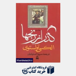 کتاب گذر از رنج ها 2 (3 جلدی)