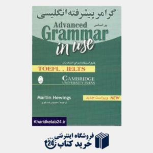 کتاب گرامر پیشرفته انگلیسی بر اساس Advanced Grammar in Use CD