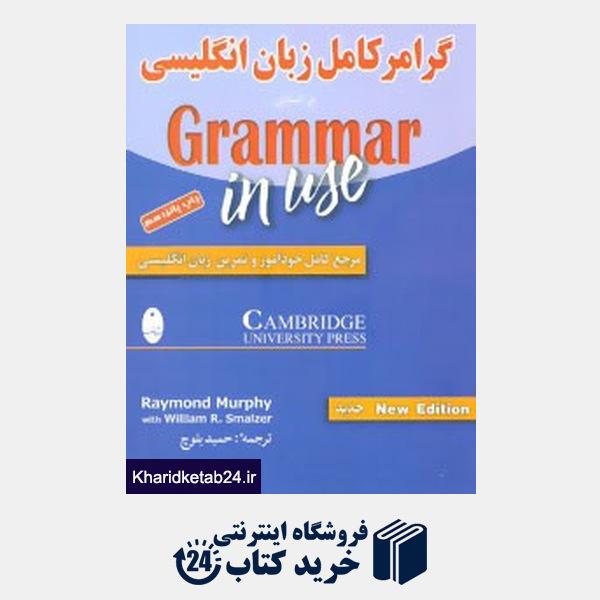 کتاب گرامر کامل زبان انگلیسی بر اساس Grammar in Use
