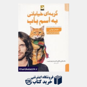 کتاب گربه ای خیابانی به اسم باب