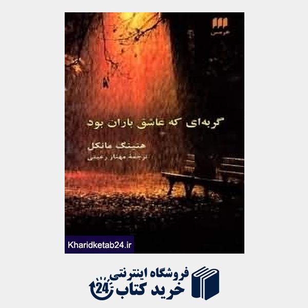 کتاب گربه ای که عاشق باران بود