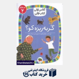 کتاب گربه ریزه کو (کلاس اولی کتاب اولی 6) (سطح 2) (تصویرگر غزاله بیگدلو)