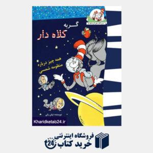 کتاب گربه کلاهدار (همه چیز درباره منطومه شمسی)