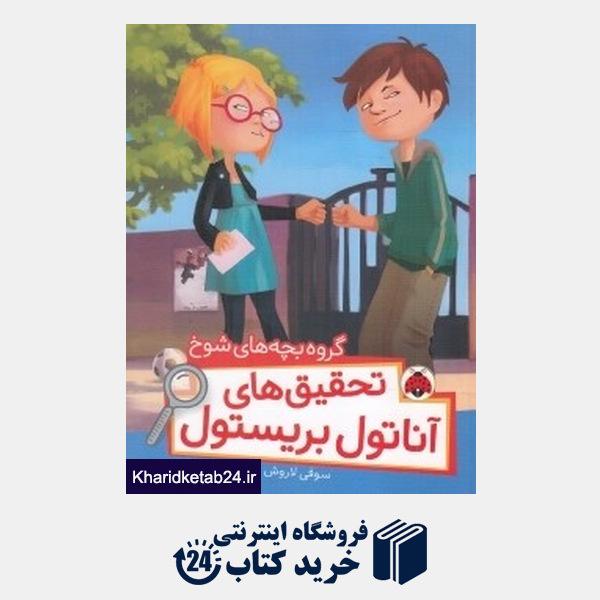 کتاب گروه بچه های شوخ (تحقیق های آناتول بریستول)