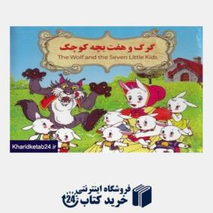 کتاب گرگه و بزغاله ها (گرگ و هفت بچه کوچک) (2 زبانه) (تصویرگر بنفشه طالعی)