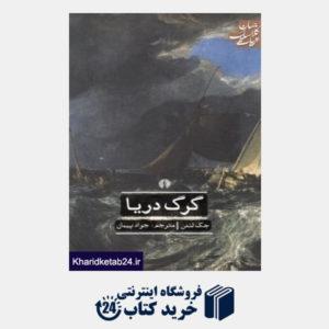 کتاب گرگ دریا ( جهان ادبیات کلاسیک)