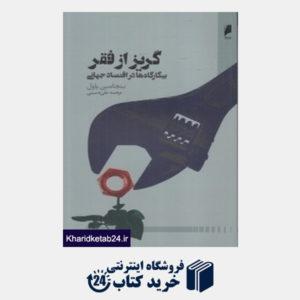 کتاب گریز از فقر (بیگارگاه ها در اقتصاد جهانی)