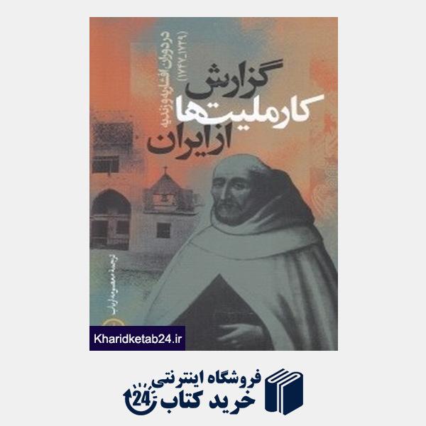 کتاب گزارش کار ملیت ها از ایران (در دوران افشاریه و زندیه 1729 تا 1747)