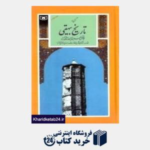 کتاب گزیده تاریخ بیهقی