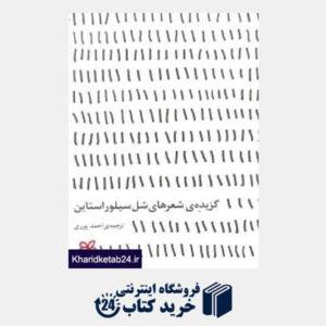 کتاب گزیده شعرهای شل سیلور استاین