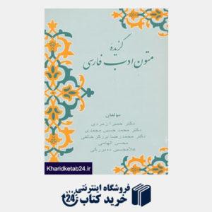 کتاب گزیده متون ادب فارسی