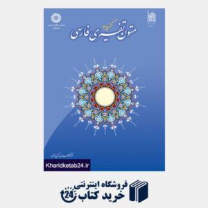 کتاب گزیده متون تفسیری فارسی