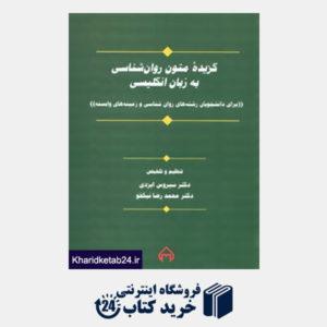 کتاب گزیده متون روان شناسی به زبان انگلیسی (برای دانشجویان رشته های روان شناسی و زمینه های وابسته)