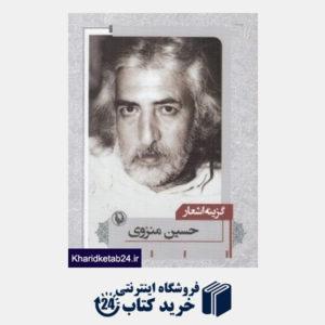 کتاب گزینه اشعار حسین منزوی (جیبی)