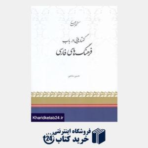 کتاب گفتارهایی در باب فرهنگ های فارسی