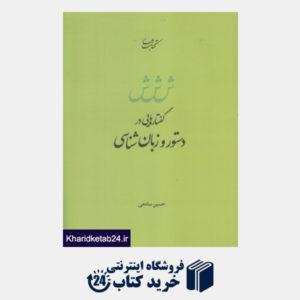 کتاب گفتارهایی در دستور و زبان شناسی
