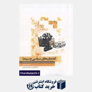 کتاب گفتمان های سیاسی و سینما (سایه سیاست بر تولید آثار سینمایی ایران در نیمه دوم دهه هفتاد)