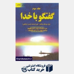 کتاب گفتگو با خدا 3