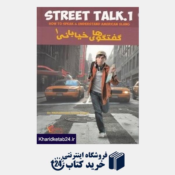 کتاب گفتگو های خیابانی 1 Street Talk 1