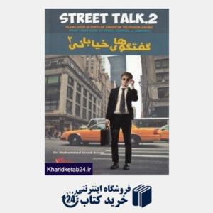 کتاب گفتگو های خیابانی 2 Street Talk 2