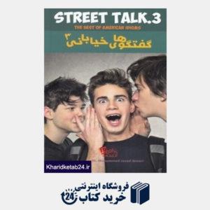 کتاب گفتگو های خیابانی 3 Street Talk 3