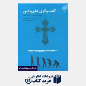 کتاب گفت وگوی علم و دین