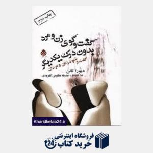 کتاب گفت و گوی زن و مرد بدون درک یکدیگر