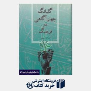 کتاب گلبانگ جهان آگاهی در فرهنگ