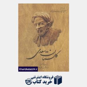 کتاب گلستان سعدی (آثار شیخ مصلح الدین سعدی شیرازی) (گالینگور)