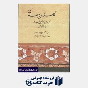 کتاب گلستان سعدی به کوشش دکتر خلیل خطیب رهبر