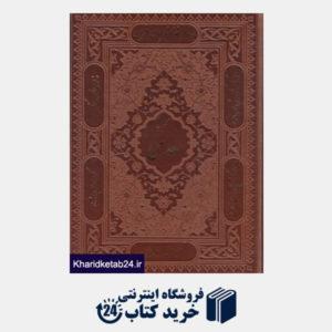 کتاب گلستان سعدی (طرح چرم گلاسه وزیری با قاب راه بیکران)