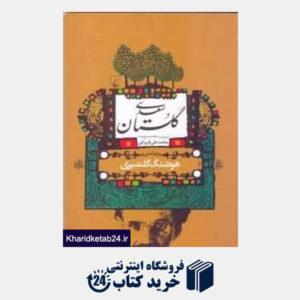 کتاب گلستان سعدی (هوشنگ گلشیری)